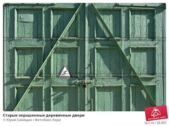 Старые окрашенные деревянные двери, фото № 28901, снято 24 марта 2007 г. (c) Юрий Синицын / Фотобанк Лори