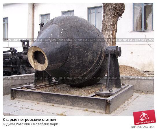 Старые петровские станки, фото № 267345, снято 22 апреля 2008 г. (c) Дима Рогожин / Фотобанк Лори