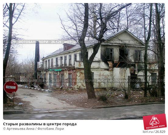 Старые развалины в центре города, фото № 26829, снято 28 июня 2017 г. (c) Артемьева Анна / Фотобанк Лори
