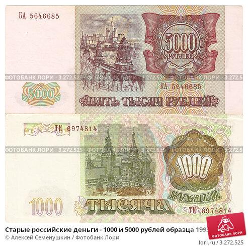 деньги образца 1993 года - фото 11