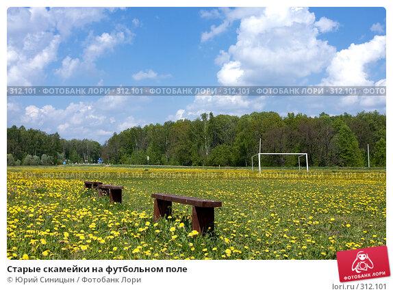 Старые скамейки на футбольном поле, фото № 312101, снято 18 мая 2008 г. (c) Юрий Синицын / Фотобанк Лори