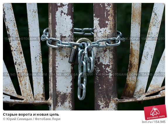 Старые ворота и новая цепь, фото № 154945, снято 25 августа 2007 г. (c) Юрий Синицын / Фотобанк Лори