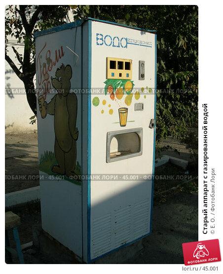 Старый аппарат с газированной водой, фото № 45001, снято 14 октября 2006 г. (c) Екатерина Овсянникова / Фотобанк Лори