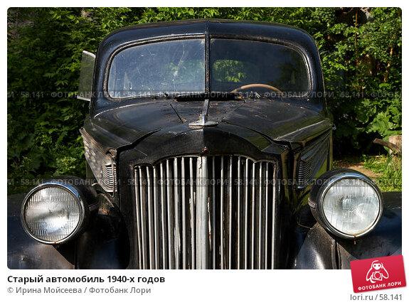 Старый автомобиль 1940-х годов, эксклюзивное фото № 58141, снято 10 июня 2007 г. (c) Ирина Мойсеева / Фотобанк Лори