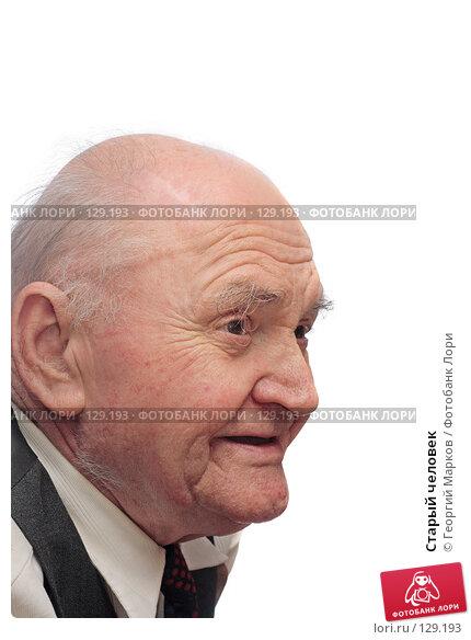Купить «Старый человек», фото № 129193, снято 28 января 2007 г. (c) Георгий Марков / Фотобанк Лори