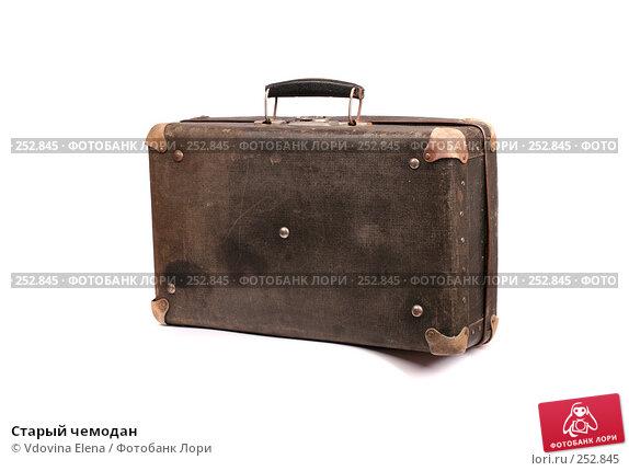 Купить «Старый чемодан», фото № 252845, снято 27 февраля 2008 г. (c) Vdovina Elena / Фотобанк Лори
