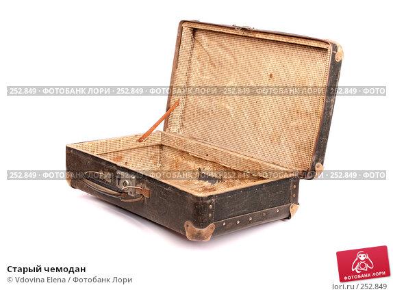 Старый чемодан, фото № 252849, снято 27 февраля 2008 г. (c) Vdovina Elena / Фотобанк Лори