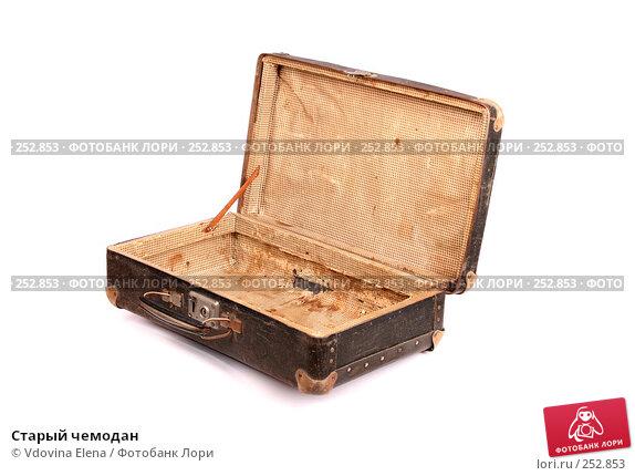 Старый чемодан, фото № 252853, снято 27 февраля 2008 г. (c) Vdovina Elena / Фотобанк Лори