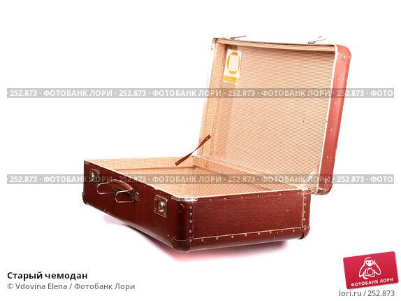 Старый чемодан, фото № 252873, снято 27 февраля 2008 г. (c) Vdovina Elena / Фотобанк Лори