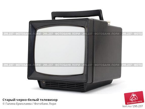 Старый черно-белый телевизор, фото № 295237, снято 21 мая 2008 г. (c) Галина Ермолаева / Фотобанк Лори