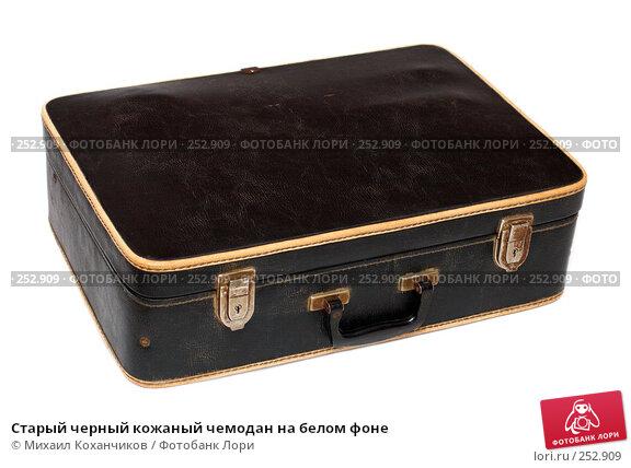 Купить «Старый черный кожаный чемодан на белом фоне», фото № 252909, снято 13 апреля 2008 г. (c) Михаил Коханчиков / Фотобанк Лори