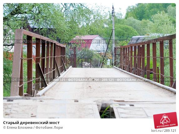 Старый деревенский мост, фото № 289121, снято 16 мая 2008 г. (c) Елена Блохина / Фотобанк Лори