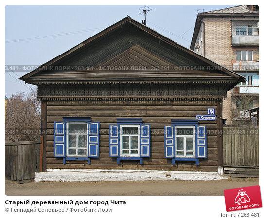 Купить «Старый деревянный дом город Чита», фото № 263481, снято 24 апреля 2008 г. (c) Геннадий Соловьев / Фотобанк Лори