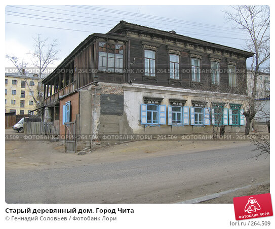 Старый деревянный дом. Город Чита, фото № 264509, снято 25 апреля 2008 г. (c) Геннадий Соловьев / Фотобанк Лори