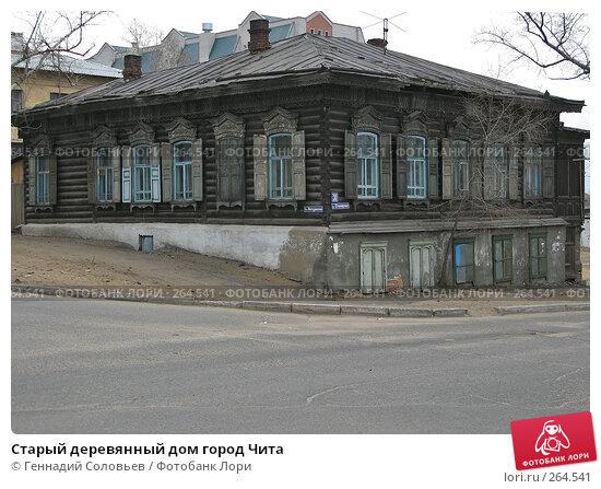 Старый деревянный дом город Чита, фото № 264541, снято 25 апреля 2008 г. (c) Геннадий Соловьев / Фотобанк Лори