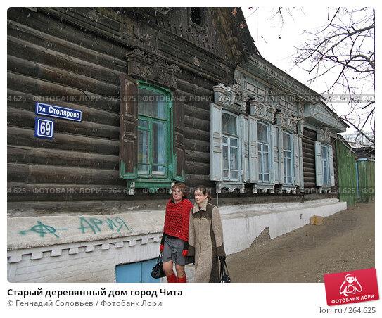 Старый деревянный дом город Чита, фото № 264625, снято 25 апреля 2008 г. (c) Геннадий Соловьев / Фотобанк Лори