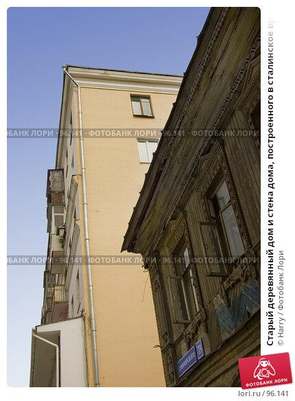 Старый деревянный дом и стена дома, построенного в сталинское время в Перми, фото № 96141, снято 11 июля 2007 г. (c) Harry / Фотобанк Лори