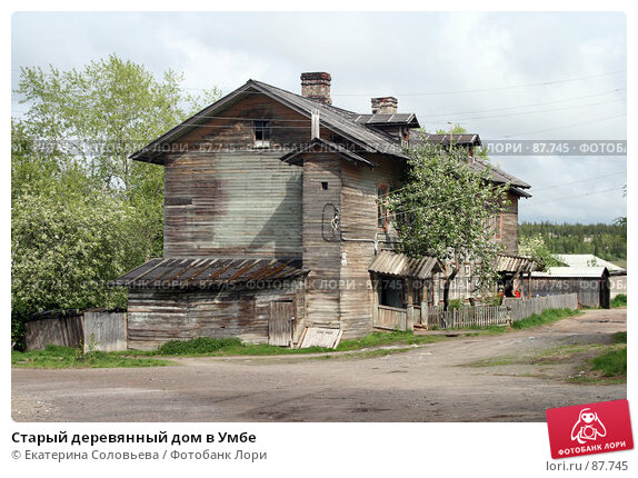 Старый деревянный дом в Умбе, фото № 87745, снято 12 июня 2007 г. (c) Екатерина Соловьева / Фотобанк Лори