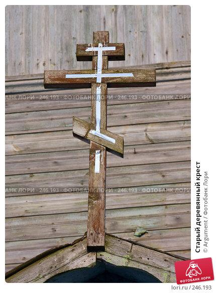 Старый деревянный крест, фото № 246193, снято 29 марта 2008 г. (c) Argument / Фотобанк Лори