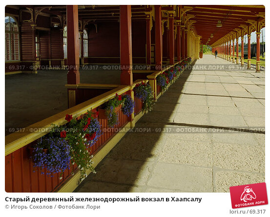 Старый деревянный железнодорожный вокзал в Хаапсалу, фото № 69317, снято 8 декабря 2016 г. (c) Игорь Соколов / Фотобанк Лори