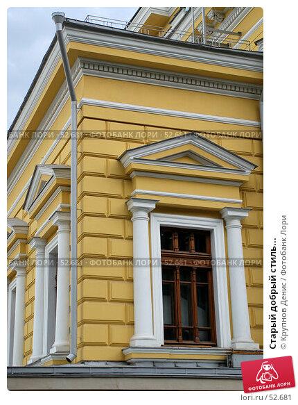 Старый добрый стиль..., фото № 52681, снято 14 мая 2007 г. (c) Крупнов Денис / Фотобанк Лори