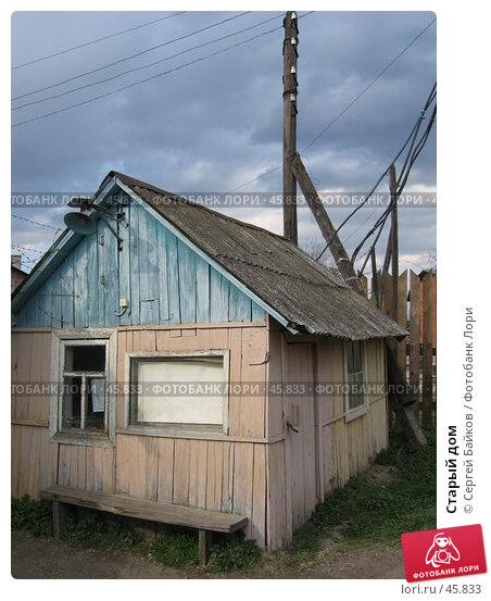 Старый дом, фото № 45833, снято 30 апреля 2007 г. (c) Сергей Байков / Фотобанк Лори