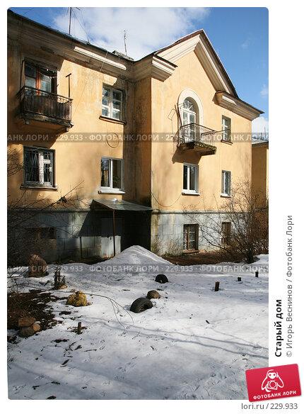 Купить «Старый дом», фото № 229933, снято 22 марта 2008 г. (c) Игорь Веснинов / Фотобанк Лори