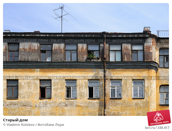 Старый дом, фото № 338417, снято 20 июня 2008 г. (c) Vladimir Kolobov / Фотобанк Лори