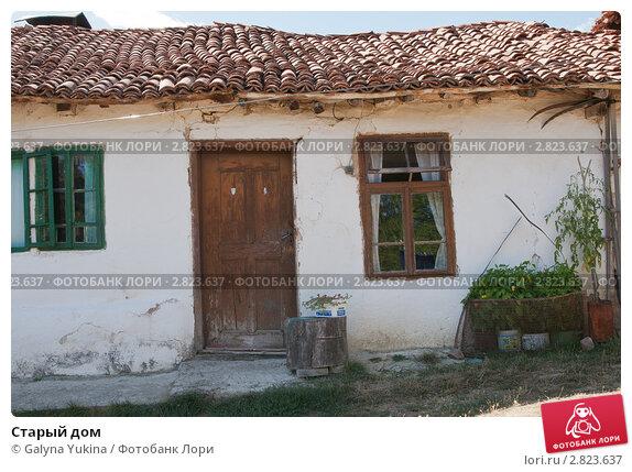 Старый дом. Стоковое фото, фотограф Galyna Yukina / Фотобанк Лори