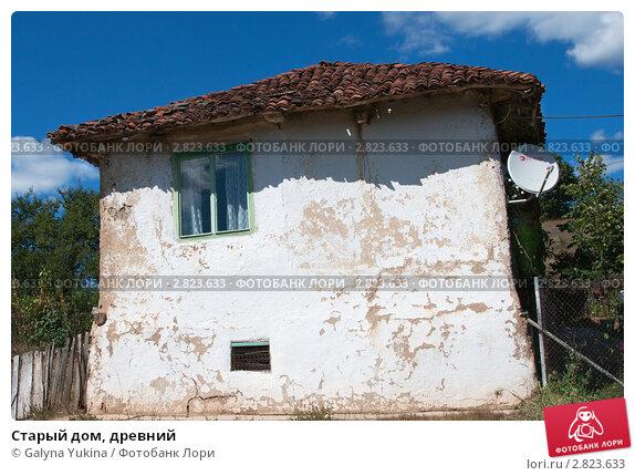 Старый дом, древний. Стоковое фото, фотограф Galyna Yukina / Фотобанк Лори