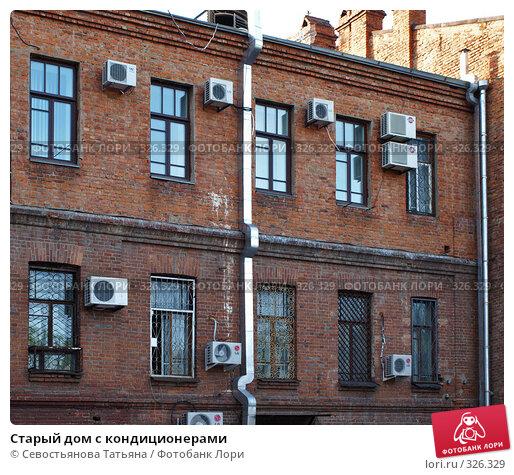 Старый дом с кондиционерами, фото № 326329, снято 30 мая 2008 г. (c) Севостьянова Татьяна / Фотобанк Лори