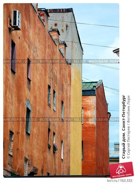 Старый дом. Санкт-Петербург, фото № 163333, снято 9 июля 2007 г. (c) Сергей Пестерев / Фотобанк Лори