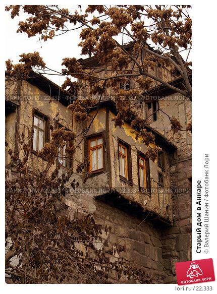 Старый дом в Анкаре, фото № 22333, снято 15 ноября 2006 г. (c) Валерий Шанин / Фотобанк Лори