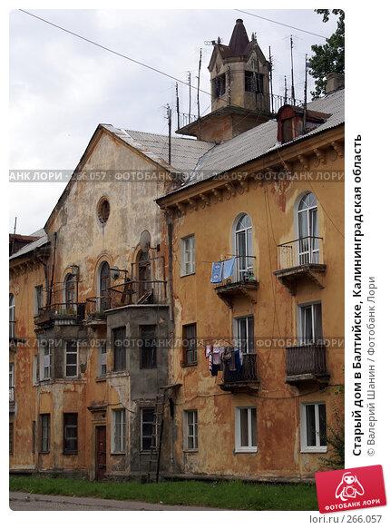 Старый дом в Балтийске, Калининградская область, фото № 266057, снято 24 июля 2007 г. (c) Валерий Шанин / Фотобанк Лори