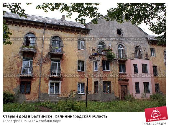 Купить «Старый дом в Балтийске, Калининградская область», фото № 266093, снято 24 июля 2007 г. (c) Валерий Шанин / Фотобанк Лори