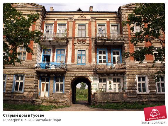 Купить «Старый дом в Гусеве», фото № 266325, снято 27 июля 2007 г. (c) Валерий Шанин / Фотобанк Лори