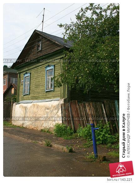 Старый дом в Калуге, фото № 143221, снято 28 июля 2007 г. (c) АЛЕКСАНДР МИХЕИЧЕВ / Фотобанк Лори