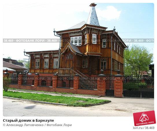 Старый домик в Барнауле, фото № 38469, снято 2 мая 2007 г. (c) Александр Литовченко / Фотобанк Лори