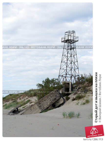 Старый дот и вышка на пляже, фото № 266113, снято 23 июля 2007 г. (c) Валерий Шанин / Фотобанк Лори