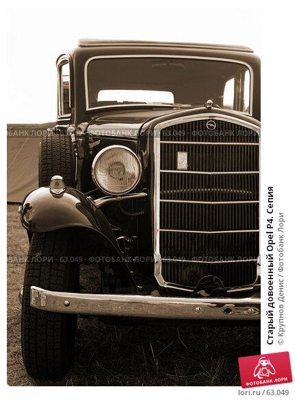 Старый довоенный Opel P4. Сепия, фото № 63049, снято 13 июня 2007 г. (c) Крупнов Денис / Фотобанк Лори