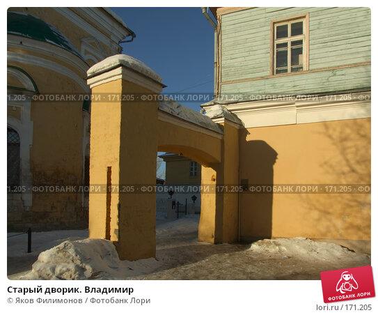 Купить «Старый дворик. Владимир», фото № 171205, снято 8 января 2008 г. (c) Яков Филимонов / Фотобанк Лори