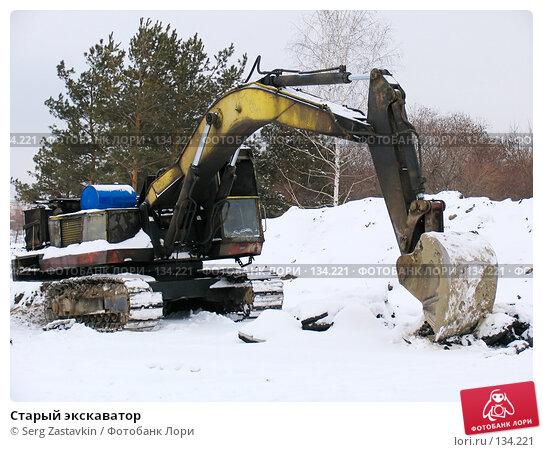 Старый экскаватор, фото № 134221, снято 16 января 2005 г. (c) Serg Zastavkin / Фотобанк Лори