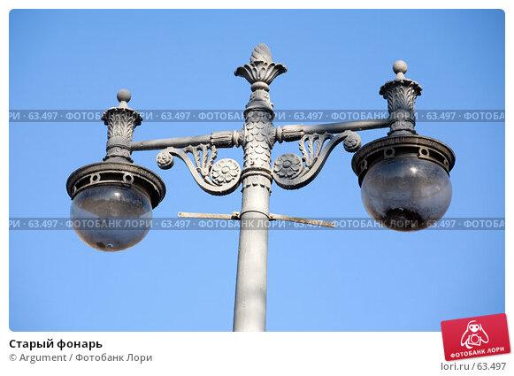 Купить «Старый фонарь», фото № 63497, снято 27 марта 2007 г. (c) Argument / Фотобанк Лори