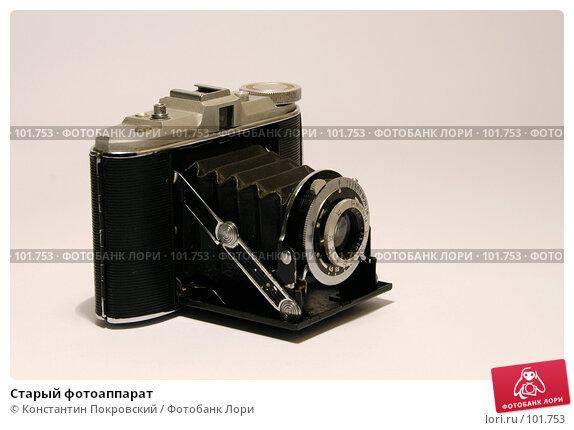 Старый фотоаппарат, фото № 101753, снято 31 июля 2007 г. (c) Константин Покровский / Фотобанк Лори
