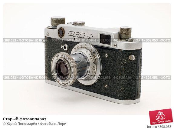Старый фотоаппарат, фото № 308053, снято 1 июня 2008 г. (c) Юрий Пономарёв / Фотобанк Лори
