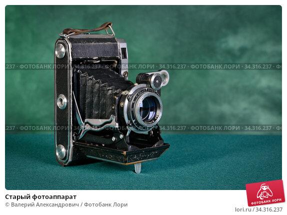 Старый фотоаппарат. Стоковое фото, фотограф Валерий Александрович / Фотобанк Лори