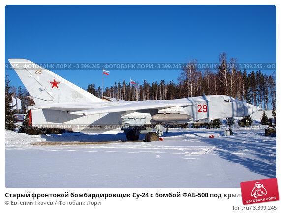 Купить «Старый фронтовой бомбардировщик Су-24 с бомбой ФАБ-500 под крылом», эксклюзивное фото № 3399245, снято 12 февраля 2012 г. (c) Евгений Ткачёв / Фотобанк Лори