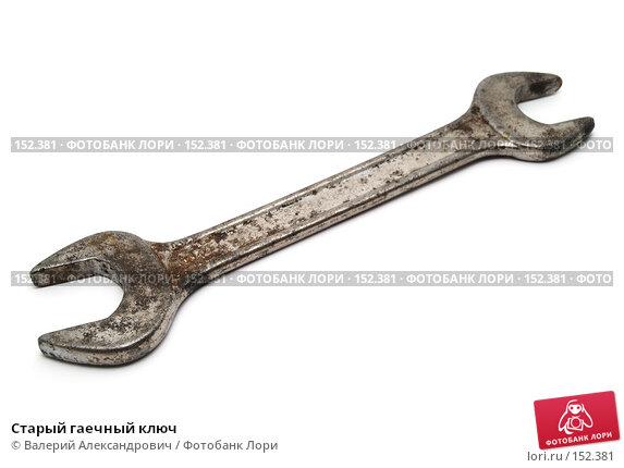 Старый гаечный ключ, фото № 152381, снято 29 ноября 2007 г. (c) Валерий Александрович / Фотобанк Лори