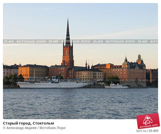 Старый город, Стокгольм, фото № 29469, снято 3 июля 2006 г. (c) Александр Авдеев / Фотобанк Лори