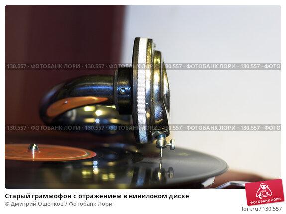 Старый граммофон с отражением в виниловом диске, фото № 130557, снято 9 декабря 2006 г. (c) Дмитрий Ощепков / Фотобанк Лори